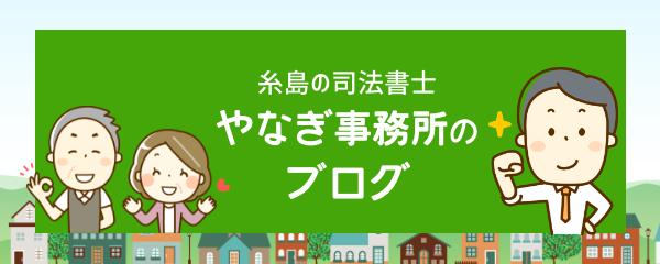 やなぎ司法書士のブログ