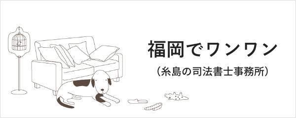 「福岡でワンワン(糸島の司法書士事務所)」ブログ