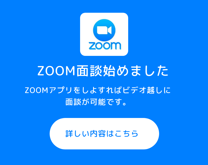 ZOOM面談始めました